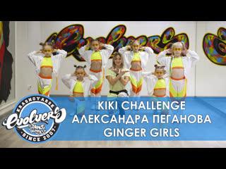 Как танцевать kiki challenge   видео урок dance kids c александрой пегановой   evolvers dance school