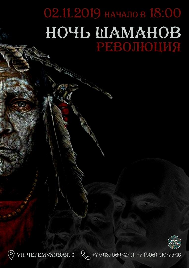 """Афиша Красноярск Ночь Шаманов """"Революция"""""""