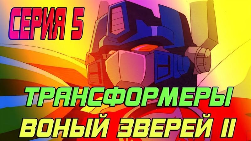 ТРАНСФОРМЕРЫ BEAST WARS II СЕРИЯ 5 Пробуждение Гальватрона РУССКАЯ ОЗВУЧКА