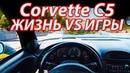 POV Corvette C5 ЖИЗНЬ VS ИГРЫ ОПЯТЬ В БЕТОН!?