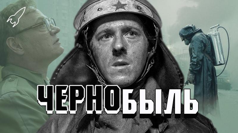 Чернобыль. Правда, ложь, стереотипы (обзор сериала от НВО) [RocketMan]