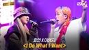 GOOD GIRL 8회/풀버전 이영지 X 효연 - I Do What I Want @슈퍼 퀘스트 3R 200702 EP.8