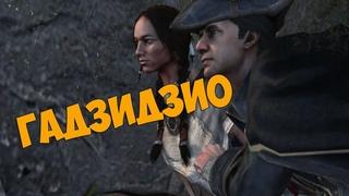 Assassins Creed III RemasteredГАДЗИДЗИО#2