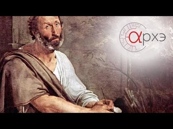 Андрей Гасилин Введение в античную философию