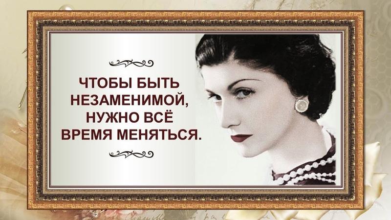 КОКО ШАНЕЛЬ цитаты королевы моды и стиля💎 Мудрые цитаты о жизни 10