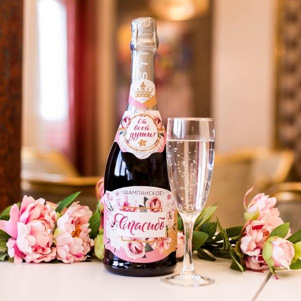Поздравление про шампанское