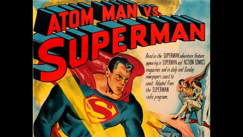 Атомный Человек против Супермена 1950 часть 04