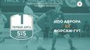 Обзор матча НПО Аврора - Форсаж-ГУТ 17.11.19