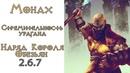 Diablo 3 ТОП Монах Стремительность урагана в сете Наряд Короля Обезьян 2.6.7
