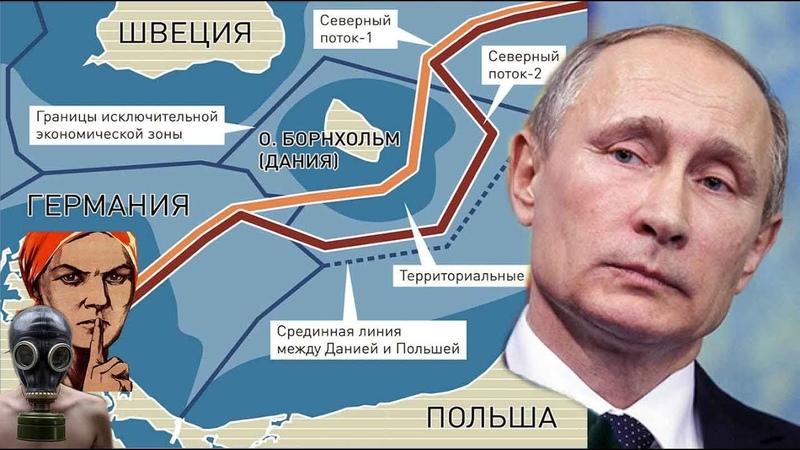 Путинские газовые амбиции непременно приведут к экологической катастрофе. Северный поток - 2.