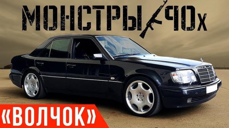 Сверхмощный Мерседес 90 х E500 Волчок Лучший W124 Монстры90х №3