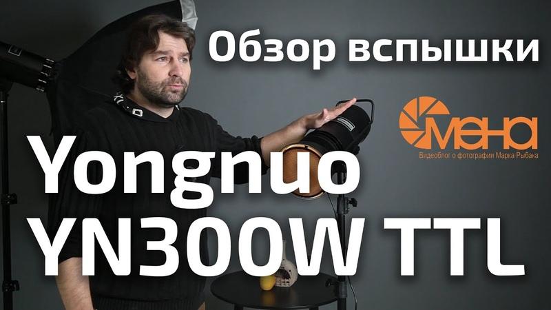 Обзор вспышки Yongnuo YN300W TTL
