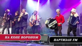 """Фолк - группа Партизан FM - """"На Коне Вороном"""""""
