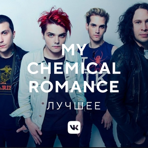 My Chemical Romance: лучшее