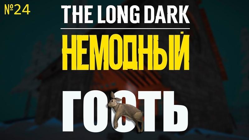 THE LONG DARK. НЕЗВАНЫЙ ГОСТЬ. НОВОЕ ВЫЖИВАНИЕ БЕЗ МОДОВ или НЕМОДНЫЙ ГОСТЬ. №24😈😈😈