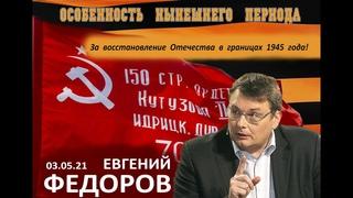 Е.А.Фёдоров: Нам предстоит борьба с лжепатриотами и оборотнями в политическом пространстве