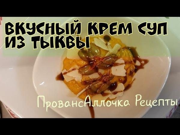 Мой Любимый Суп пюре из Тыквы Самый вкусный РЕЦЕПТ Не успела сделать фото как ВСЁ съели 😂