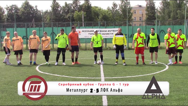 Обзор матча Серебряный Кубок интервью Металлург 2 5 ЛФК Альфа 0 2