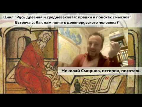 Русь древняя и средневековая предки в поисках смыслов 2 Как нам понять древнерусского человека