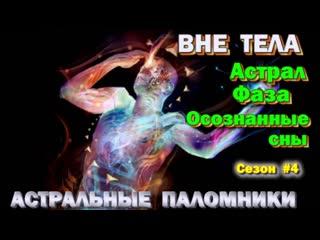 Астрал- Фаза- Осознанные Сны - АСТРАЛЬНЫЕ ПАЛОМНИКИ сезон #4 - отвечаем на вопросы - онлайн стрим