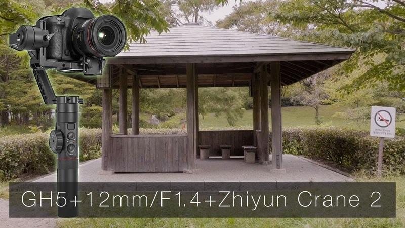 Panasonic LUMIX DC-GH5 | SUMMILUX 12mm/F1.4 | Zhiyun Crane 2 | LOG撮影