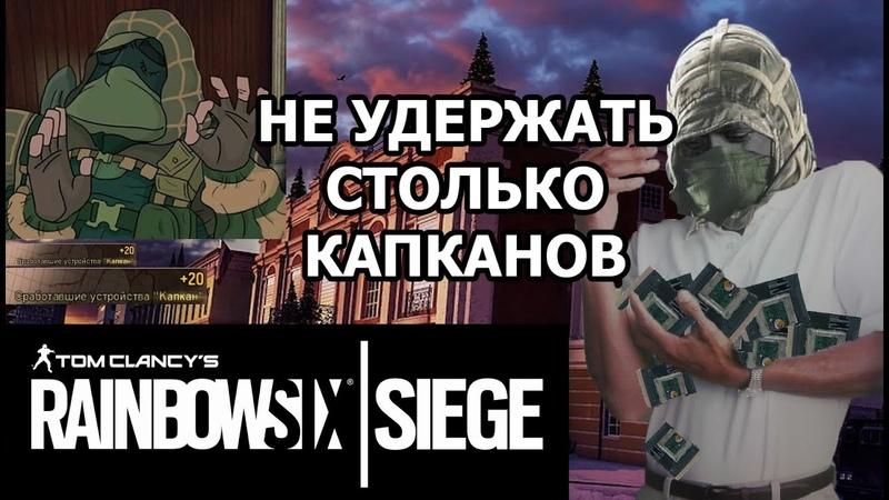 Rainbow Six Siege Монтаж КАРКАЙ