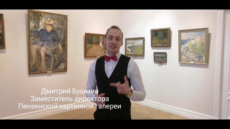 Русский импрессионизм Солнце на ладони введение