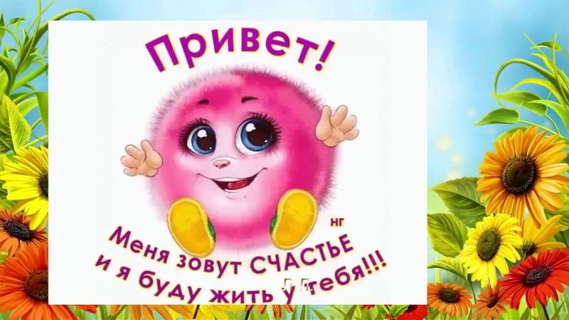 Доброе утро, Солнышко! *Музыка* на любой вкус! Счастья и здоровья всем! Желаю...