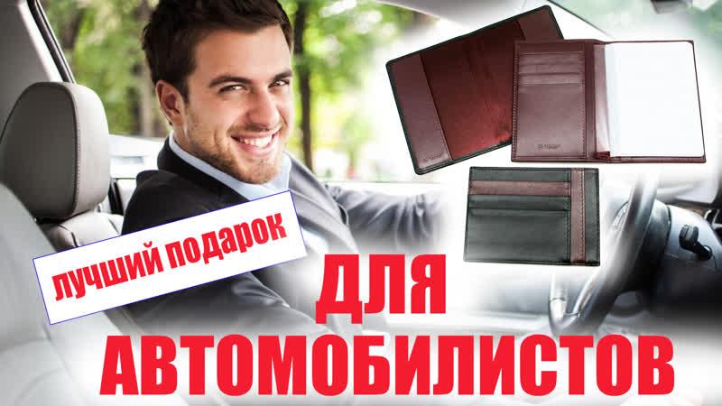 Лучший подарок автомобилисту, на получение прав | Видео для интернет-магазинjd