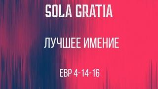 ЦЕРКОВЬ SOLA GRATIA | Воскресная проповедь (Евр 4:14-16)