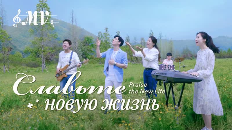 Церковь Всемогущего Бога   Новые Христианские Песни «Хвалим новую жизнь» Корейский видеоклип поклонения