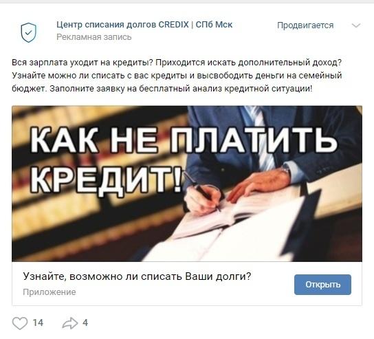 Кейс: Банкротство физ.лиц в Санкт-Петербурге, изображение №8