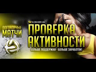 Видео отчет по платным матчам за неделю ()