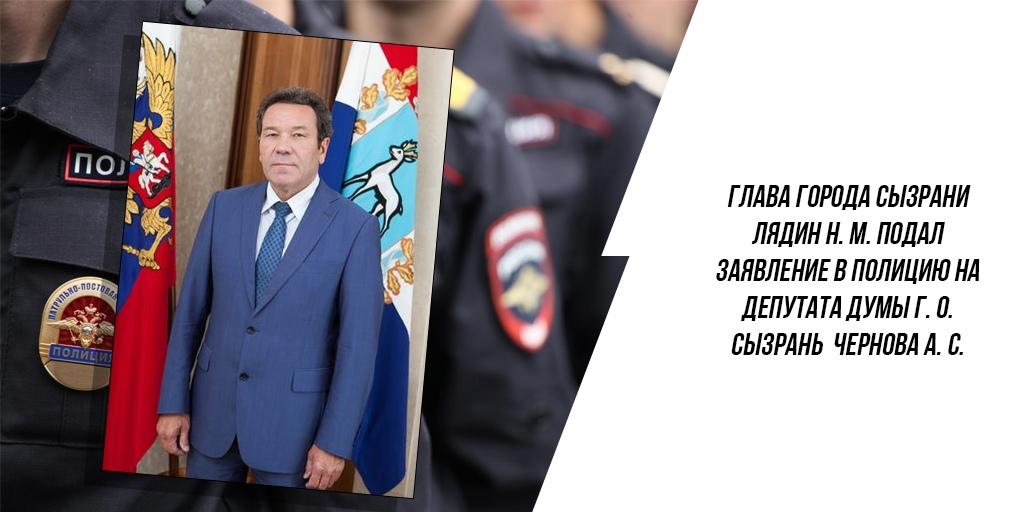 Лядин подал заявление в полицию на Чернова