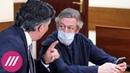 Атмосфера суда над Ефремовым: «хрюканье» адвоката и отказ от признательных показаний Дождь