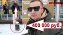ФСБшники взяли чинушу со взяткой но СМИ молчат А мэру дали восемь лет