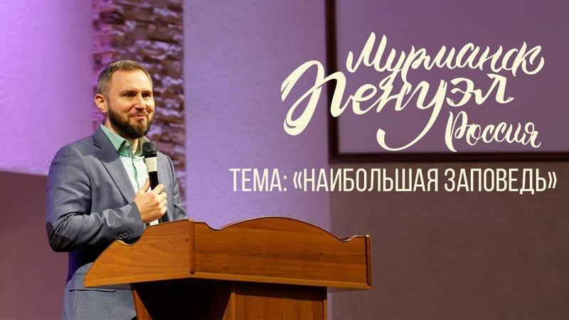 Сергей Шидловский («Пенуэл», Мурманск) 11.11.18