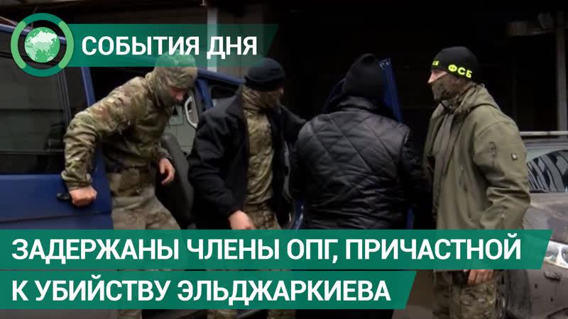 Задержаны члены ОПГ, причастной к убийству Эльджаркиева. События дня. ФАН-ТВ