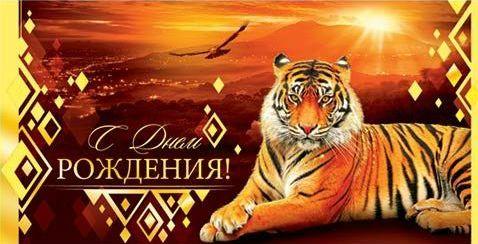 поздравления мужчине тигру здесь