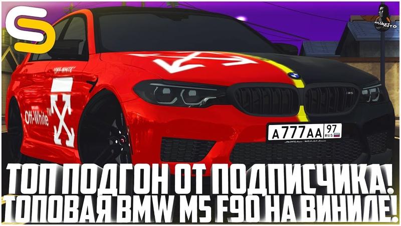 МОЯ НОВАЯ BMW M5 F90 НА ВИНИЛЕ! ТОПОВЫЙ ПОДГОН ОТ ПОДПИСЧИКА! - SMOTRA MTA