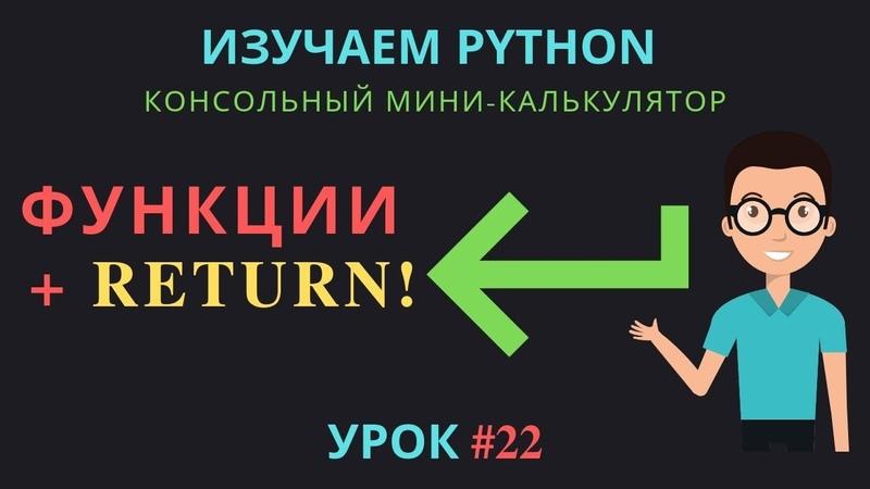Изучаем Python 2019 22 - Функции и Return | Возвращение значения | консольный калькулятор