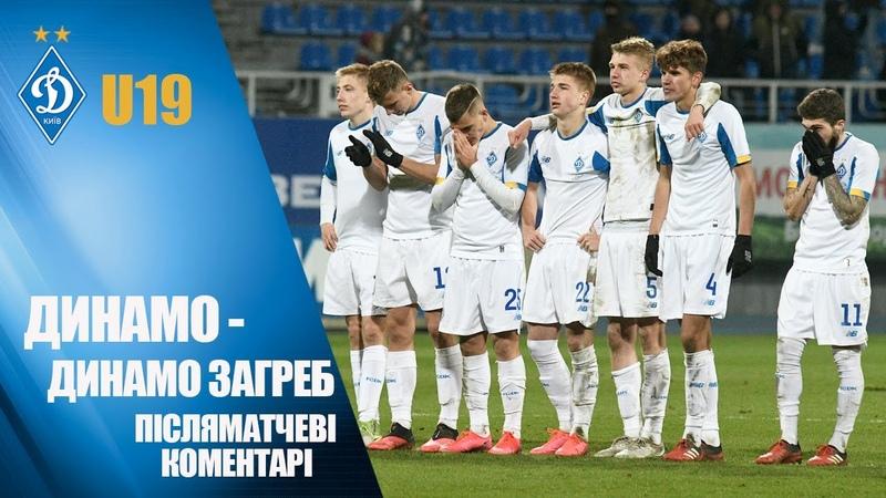Коментарі після матчу з Динамо Загреб у Юнацькій Лізі УЄФА