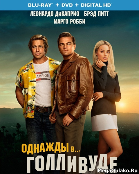 Однажды в… Голливуде  / Once Upon a Time... in Hollywood (2019/BDRip/HDRip)