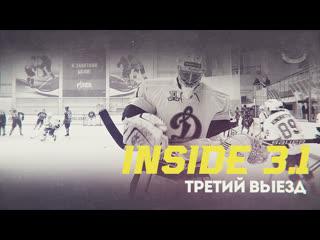 САМАРСКИЙ РОК И ЭКЗАМЕН ПО БИОЛОГИИ. INSIDE 3.2