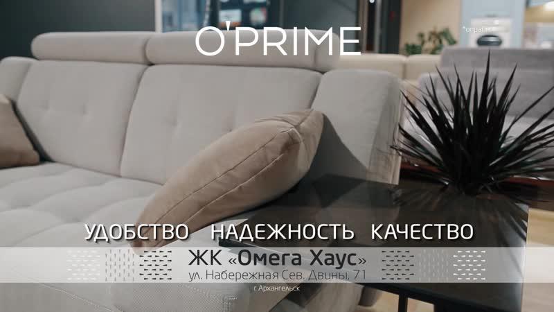 Рекламный ролик салон мебель OPRIME 3