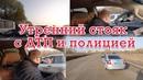 Утренний стояк с ДТП и Полицией 29.10.2020 Обочечники на встречке Дорожные войны