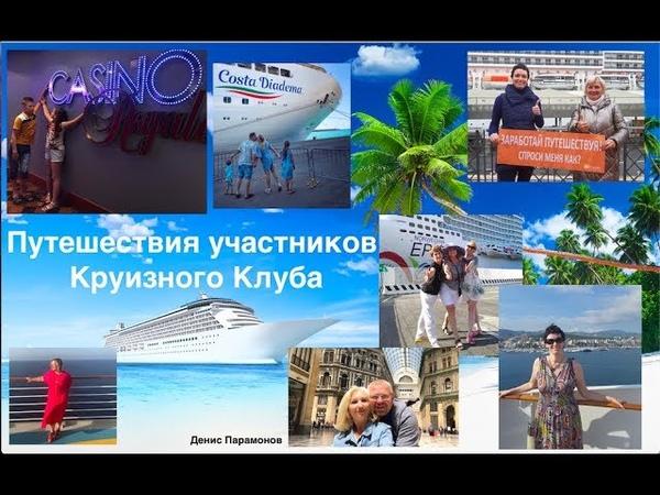 Путешествия отзывы прямые включения с лайнеров партнёров inCruises