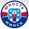 """ХК """"Юность-Минск""""   Официальная страница"""