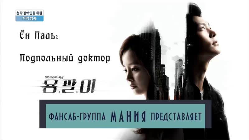 Ён Паль Подпольный доктор Yong Pal 13 18 серии rus sub