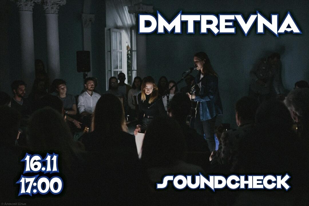Афиша Концерт-квартирник/ DMTREVNA /Soundcheck